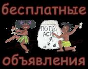 Эффективная реклама ваших товаров и услуг на сайте Папуасия Москва