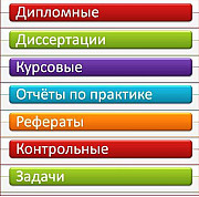 Диплом, курсовая, реферат на заказ Воронеж Воронеж