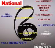 Японский пассик для National SL-N15 пасик ремень National SLN15 игла иголка головка SL N15 пассик Москва