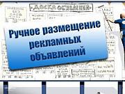Размещение объявлений в интернете в Ростове-на-Дону Ростов-на-Дону