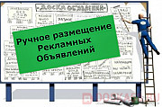 Размещение объявлений в интернете в Новосибирске Новосибирск