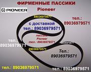Фирменный пассик на Pioneer PL-31 D ремень пасик Пионер PL31 D пассик для вертушки для проигрывателя Москва