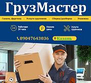 Грузоперевозки Казань Казань