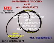 Японский пассик для Akai GX-77 новый пасик ремень Akai GX 77 Акай пассик для катушечного магнитофона Москва