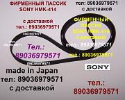 Новый японский пассик для Sony HMK-414 пасик ремень Сони Sony HMK414 пассик для проигрывателя игла Москва