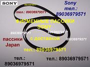 Фирменные пассики Sony Сони (пасик Japan) пассик Sony HMK-414 Sony HMK-313 Sony JJ505 Sony PS-D707 Москва