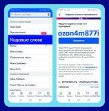 Промокод Озон Липецк