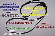 Пассики на Вегу 108 106 109 110 115 117 119 120 122 122с G-602 G600B G-600C Unitra Унитра пасик Вега Москва