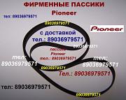 Пассики Pioneer PL-J210 (Япония) ремни пасики Pioneer PL-15D PL-12D PL-990 PL-225 PL335 PL-A300 Москва