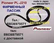 Пассик для Pioneer PL-J210 PLJ210 Пионер пасик ремень пассик Pioneer PL J 210 игла иголка головка Москва
