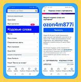 Промокод Озон Калининград