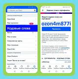 Промокод Озон Ставрополь