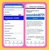 Промокод Озон Улан-Удэ