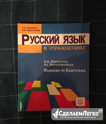русский язык в упражнениях russian in exercises pdf