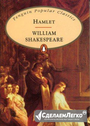 the deceptions against hamlet in william shakespeares play hamlet Shakespeare's hamlet is a complex play full of dishonesty and deception in general, one must always be wary of the truth because quite often it is manipulated to serve the needs of any person who requires the truth to be on their side.