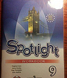 Spotlight workbook 9 Ростов-на-Дону
